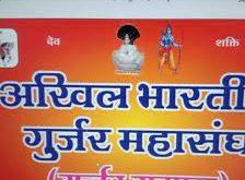 akhil-bharatiya-gurjar-mahasangh-warns-the-state-government-of-a-fierce-movement-ravi-shankar-dhabhai