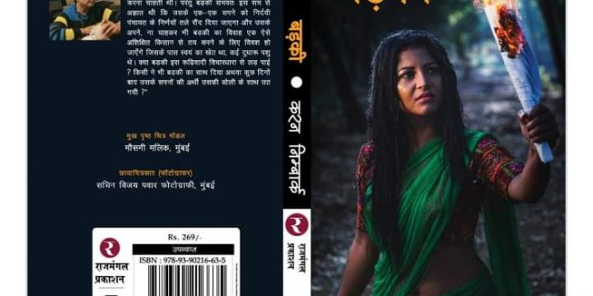 badki-novel-depicts-the-dark-and-scary-truth-of-society-and-arouses-a-new-hope-of-hope