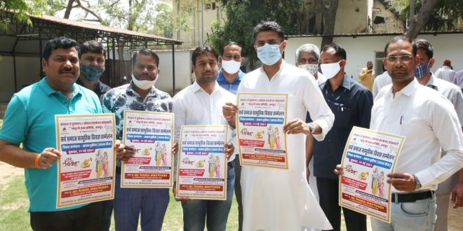 sarva-samaj-mass-wedding-conference-poster-released